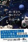 青い星まで飛んでいけ (ハヤカワ文庫JA) 画像