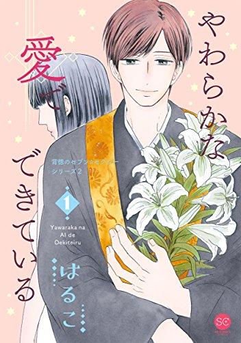背徳のセブン☆セクシー シリーズ2 やわらかな愛でできている 第1巻 (セ・キララコミックス)