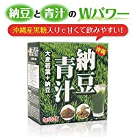 納豆青汁 大麦若葉+納豆 3g×30包 ナットウキナーゼ 沖縄県産品 飲みやすい 甘い 国産