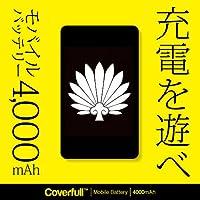 家紋シリーズ モバイルバッテリー 変わり羽団扇 (かわりはうちわ) MBBTTR-GCCC-4MA-AAD6