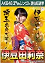 【伊豆田莉奈】ラブラドール レトリバー AKB48 37thシングル選抜総選挙 劇場盤限定ポスター風生写真 AKB48チームB
