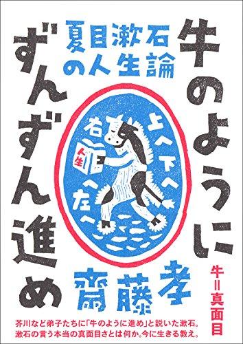 夏目漱石の人生論 牛のようにずんずん進めの詳細を見る