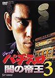 ジャック パチスロ闇の帝王3[DVD]