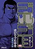 ゴルゴ13(156) (コミックス単行本)