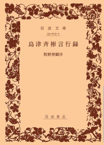 島津齊彬言行録 (岩波文庫 青 23-1)