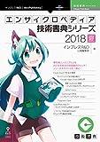 エンサイクロペディア技術書典シリーズ2018夏 (技術書典シリーズ(NextPublishing))