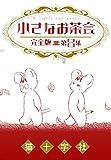 小さなお茶会 完全版 第8集 (クイーンズセレクション)
