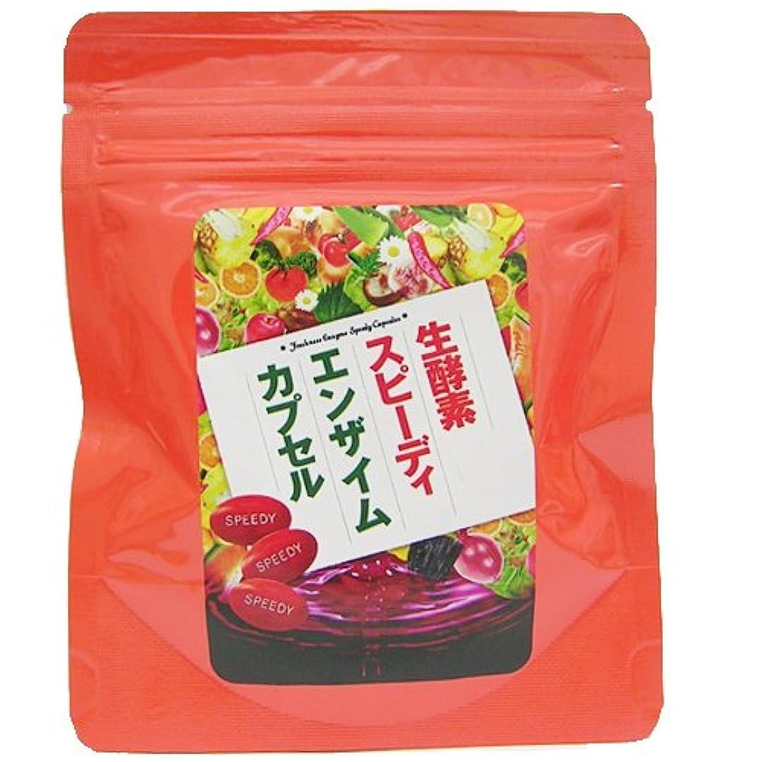 グリースシンプルさ年金受給者ロイヤルビューティーシリーズ  新鮮生酵素ダイエット
