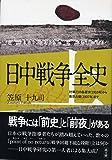 Image of 日中戦争全史 上巻