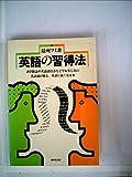 英語の習得法 (1981年)