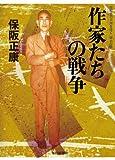 作家たちの戦争―昭和史の大河を往く〈第11集〉