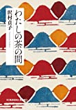 「わたしの茶の間 新装版 (光文社文庫)」販売ページヘ