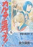 新・カルラ舞う!―変幻退魔夜行 (巻の9) (ホラーコミックススペシャル)