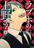 ラブホの上野さん 4 (コミックフラッパー)