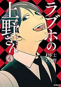 ラブホの上野さん 4 (MFコミックス フラッパーシリーズ)