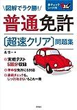 赤チェックシート付 普通免許〔超速クリア〕問題集 (高橋書店の免許対策シリーズ)