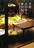 京都お泊まり案内帖 旅好きが選ぶ小さな宿