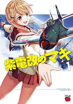 [野上武志]の紫電改のマキ 1 (チャンピオンREDコミックス)