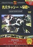 名犬ラッシー~家路~[DVD]