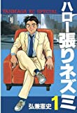 ハロー張りネズミ / 弘兼 憲史 のシリーズ情報を見る