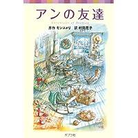 アンの友達―シリーズ・赤毛のアン〈7〉 (ポプラポケット文庫)