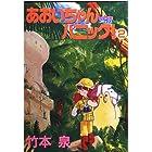 あおいちゃんパニック! 2 (ミッシィコミックスデラックス)