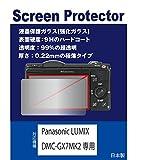 【強化ガラスフィルム 硬度9H 厚さ0.22mm 透明度99%】 Panasonic LUMIX DMC-GX7MK2専用 液晶保護ガラス(強化ガラスフィルム)
