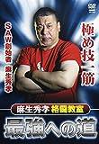 麻生秀孝格闘教室 最強への道 [DVD]