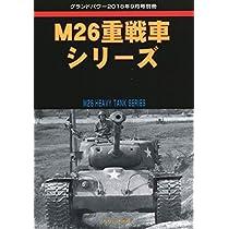 M26重戦車シリーズ (グランドパワー2018年9月号別冊)