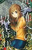 恐怖への招待状 (講談社コミックス別冊フレンド)