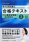 中小企業診断士合格テキスト〈3‐1〉企業経営理論1経営戦略論〈平成24年度版〉