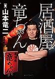 居酒屋 竜ちゃん ATP-001