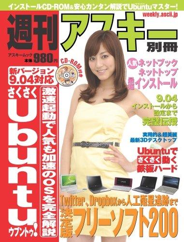 週刊アスキー別冊 さくさくUbuntu! 新バージョン9.04 CD-ROM付き (アスキームック)の詳細を見る