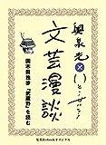 国木田独歩『武蔵野』を読む(文芸漫談コレクション) (集英社ebookオリジナル) 画像