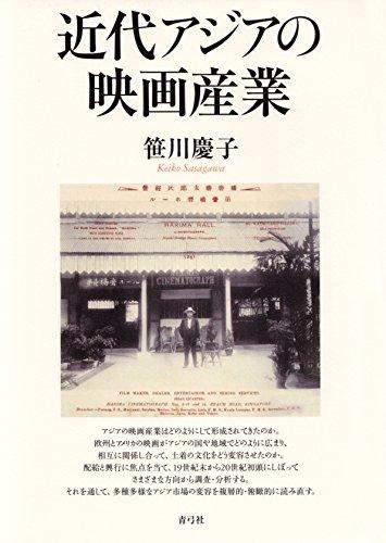 近代アジアの映画産業の詳細を見る