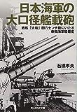 日本海軍の大口径艦載砲 戦艦「大和」四六センチ砲にいたる帝国海軍艦砲史 (光人社NF文庫)