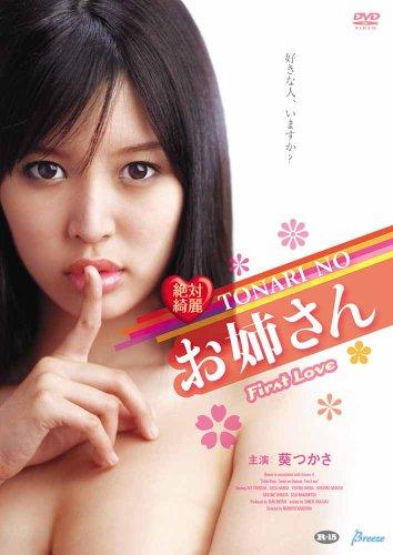 絶対綺麗 TONARI NO お姉さん  First Love ディレクターズカ・・・