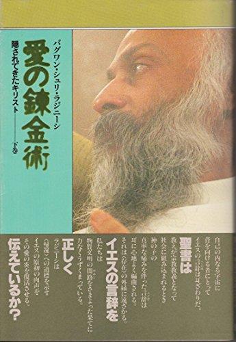 愛の錬金術—隠されてきたキリスト (1981年)