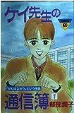 ケイ先生の通信簿 / 軽部 潤子 のシリーズ情報を見る