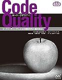 Code Quality ~コードリーディングによる非機能特性の識別技法~ (プレミアムブックス版)