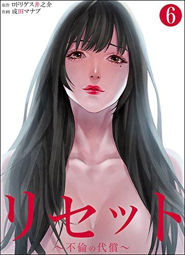 リセット~不倫の代償~ :6 (サンゲキコミック) 発売日