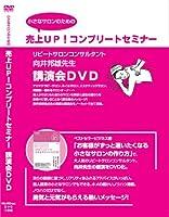 小さなサロンのための 売り上げUP!コンプリートセミナー 講演会DVD
