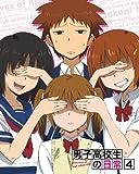 男子高校生の日常 スペシャルCD付き初回限定版 VOL.4[Blu-ray/ブルーレイ]