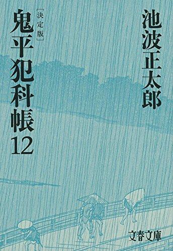 決定版 鬼平犯科帳 (12) (文春文庫)
