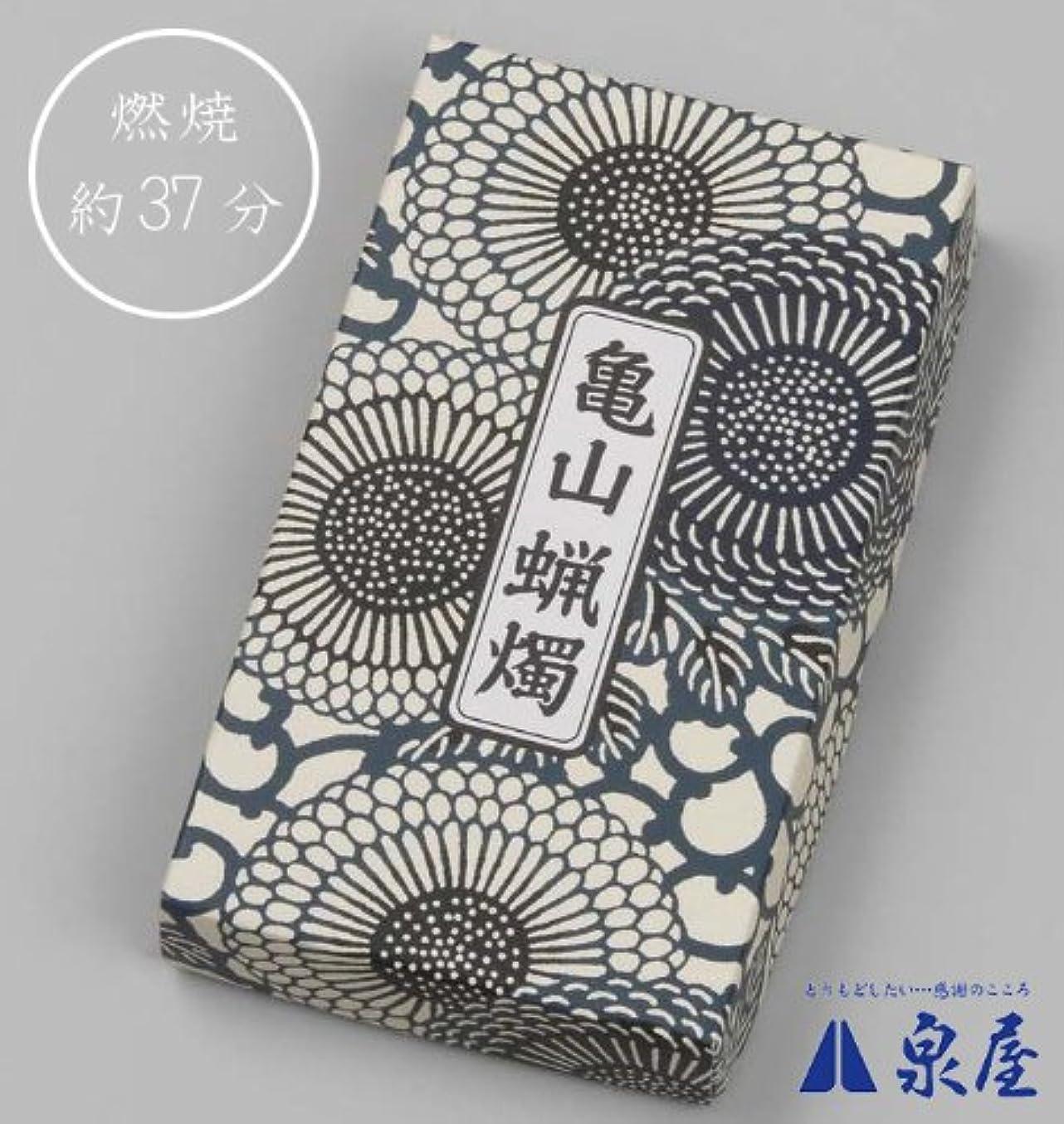 国旗幹パールカメヤマ小ローソク 徳用8号A#155 225g