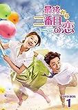 [DVD]最後から二番目の恋 DVD-BOX1