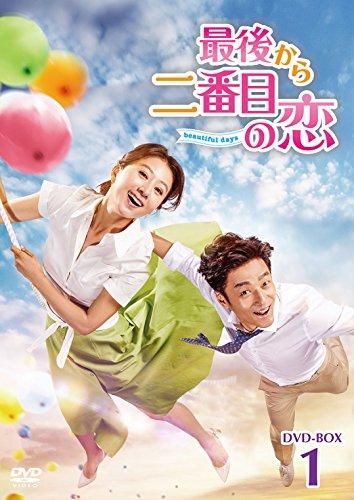 【Amazon.co.jp限定】最後から二番目の恋~beautifuldays DVD-BOX1(L盤ビジュアルシート・BOX1バージョン付き)