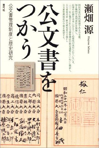 公文書をつかう: 公文書管理制度と歴史研究の詳細を見る