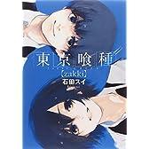 東京喰種トーキョーグール[zakki] (ヤングジャンプコミックス)