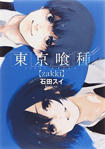 東京喰種トーキョーグール[zakki] (ヤングジャンプコミ...